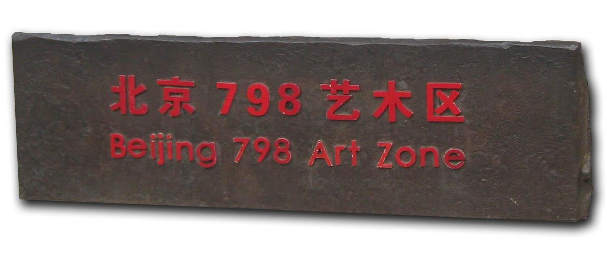 Area 798 - Eine Bildergeschichte